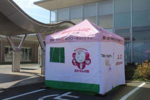 移動式赤ちゃんの駅(テント)